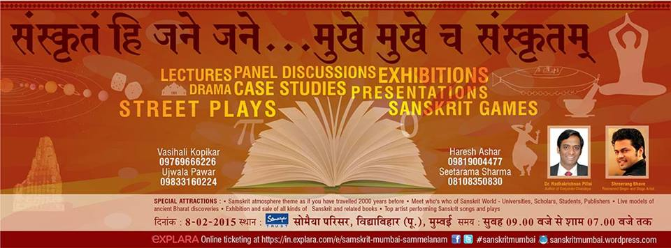 sanskrit sammelan feb2015